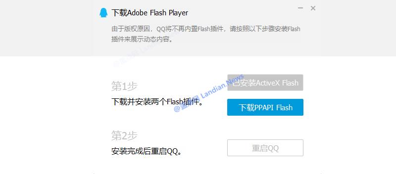 歇菜!不想安装Flash Player的话那么连QQ都不能用了