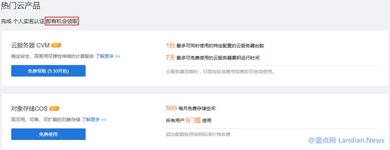 新注册腾讯云最长可免费使用CVM服务器半年