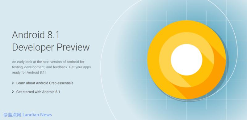 谷歌已经面向开发者发布Android 8.1首个测试版本