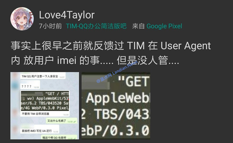 Android版TIM内置浏览器会主动泄露用户IMEI序列号
