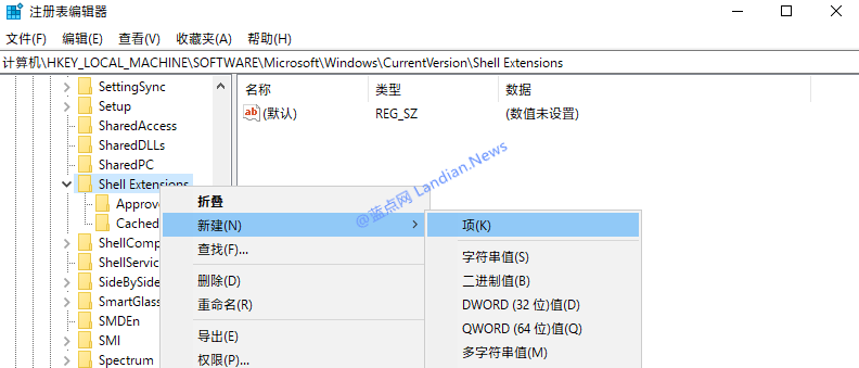 如何删除Windows 10右键菜单中的授予访问权限选项