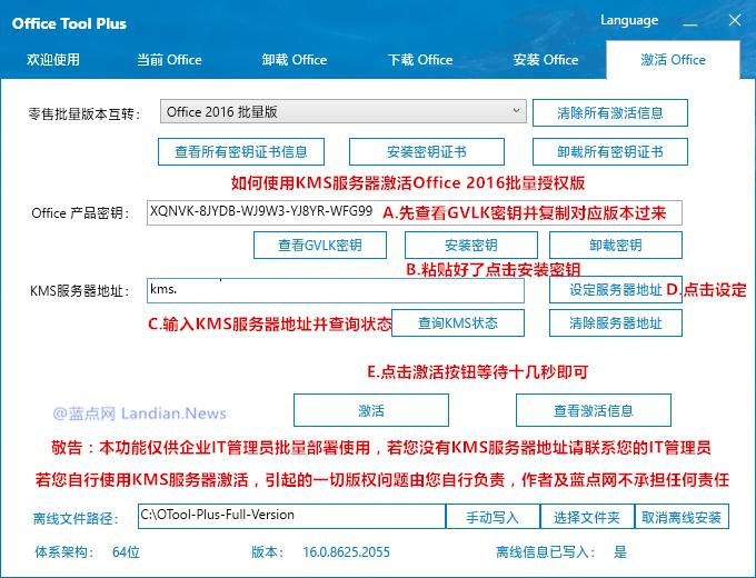 辅助增强工具Office Tool Plus完整使用手册(中文版)