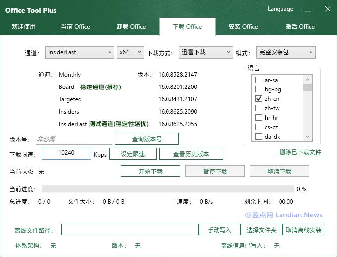 ?辅助增强工具Office Tool Plus v4.0版正式发布