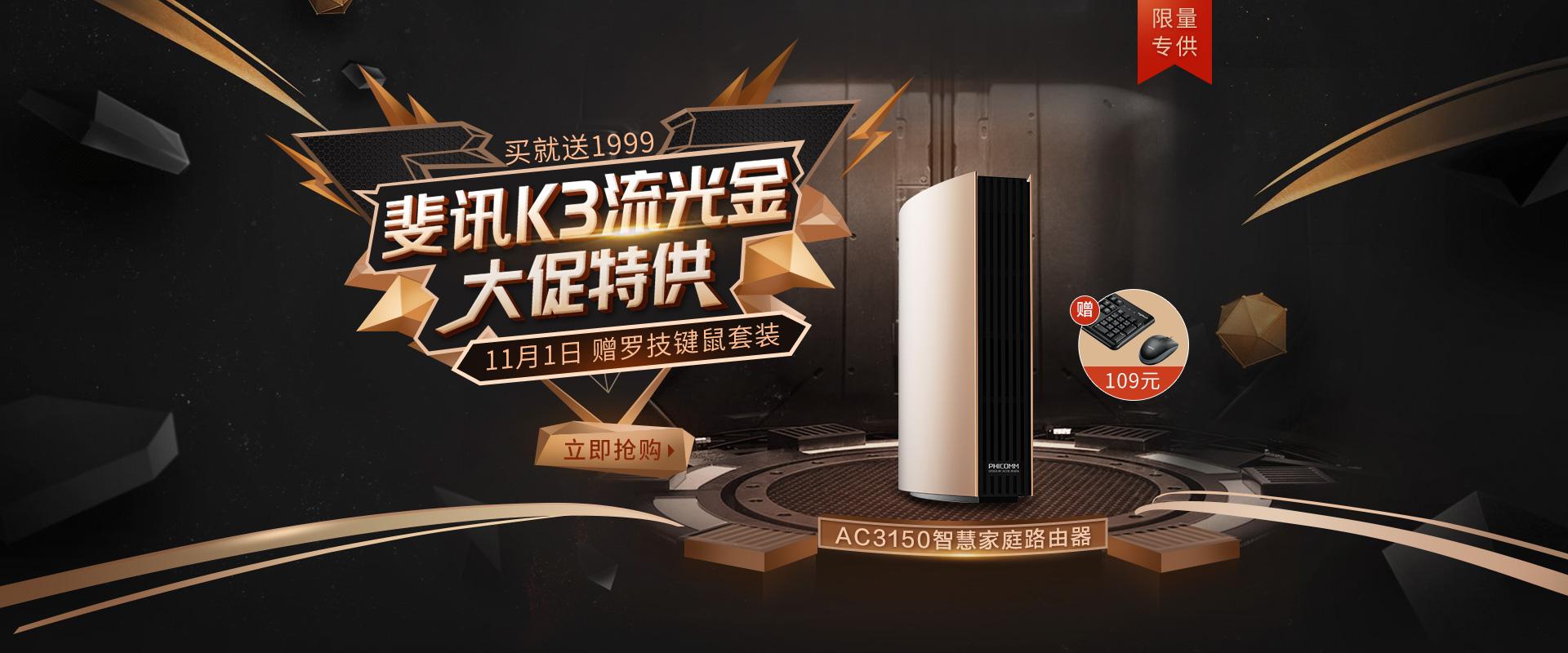 斐讯旗舰级千兆路由器K3流光金版促销送64G优盘