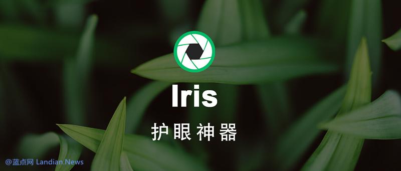 护眼神器Iris Pro正版促销 终身版低至58元永久使用