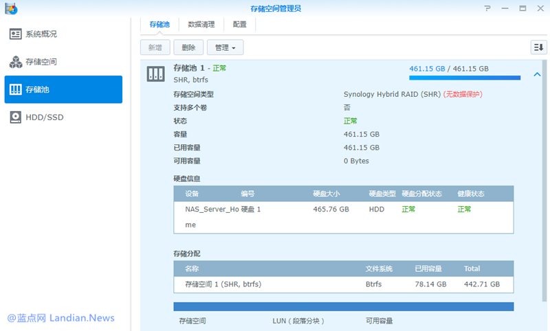 构建私有云存储:群晖DS218+新款NAS服务器评测-第18张