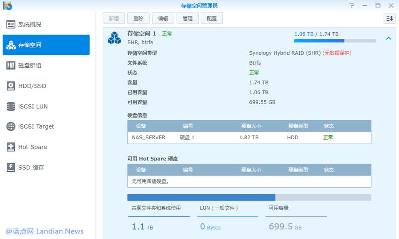构建私有云存储:群晖DS218+新款NAS服务器评测-第19张