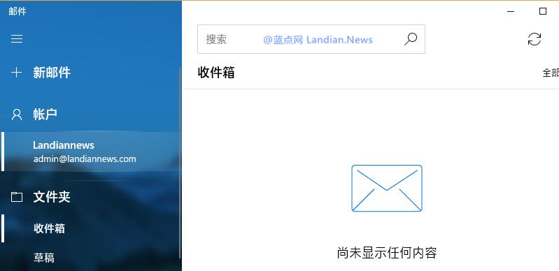 Windows 10 邮件应用正式版迎来更多微软流畅设计元素
