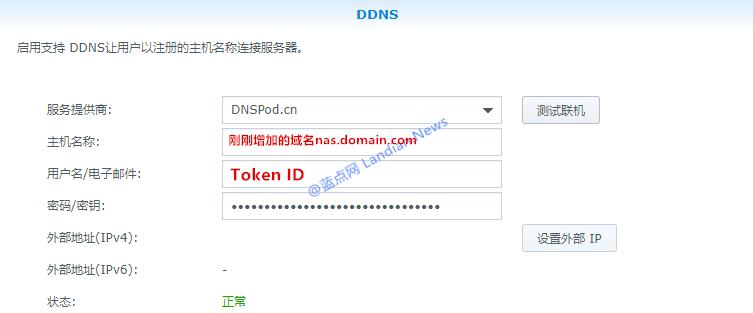 群晖NAS借助DDNS配置自有顶级域名实现公网访问