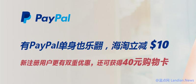 新老用户均可领取PayPal贝宝10美元无门槛代金券