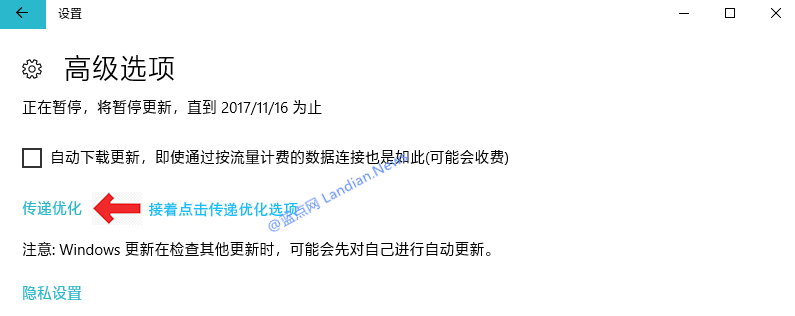 [图文教程] 限制Windows 10更新时的下载速度和P2P上传量