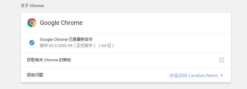 下载:谷歌浏览器稳定通道v62.0.3202.94离线安装包