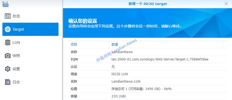 群晖NAS服务器iSCSI管理器配置连接及使用说明
