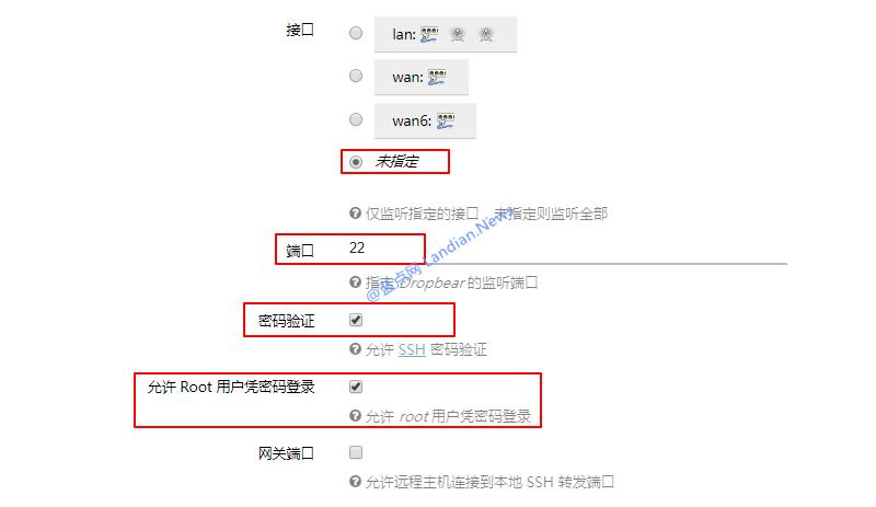 LEDE版固件锐捷认证插件下载与安装使用说明