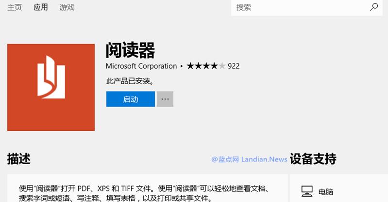 微软宣布后续将停止支持系统内置的PDF阅读器