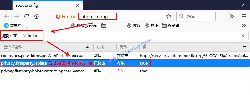 火狐浏览器已经增添拦截跨站追踪的FPI隔离功能