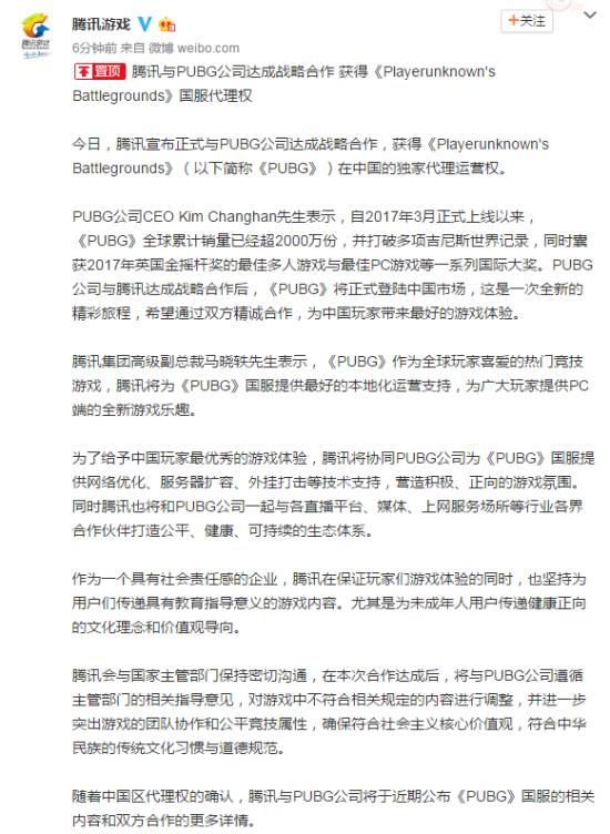 腾讯宣布获得《绝地求生》中国独家代理运营权-第1张