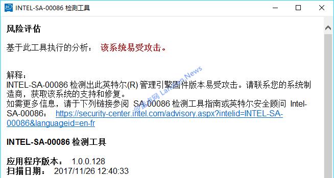 英特尔处理器ME管理引擎安全漏洞检测工具下载