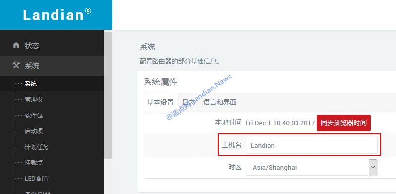 斐讯K3无线路由器LEDE固件常用设置及使用指南(必读)