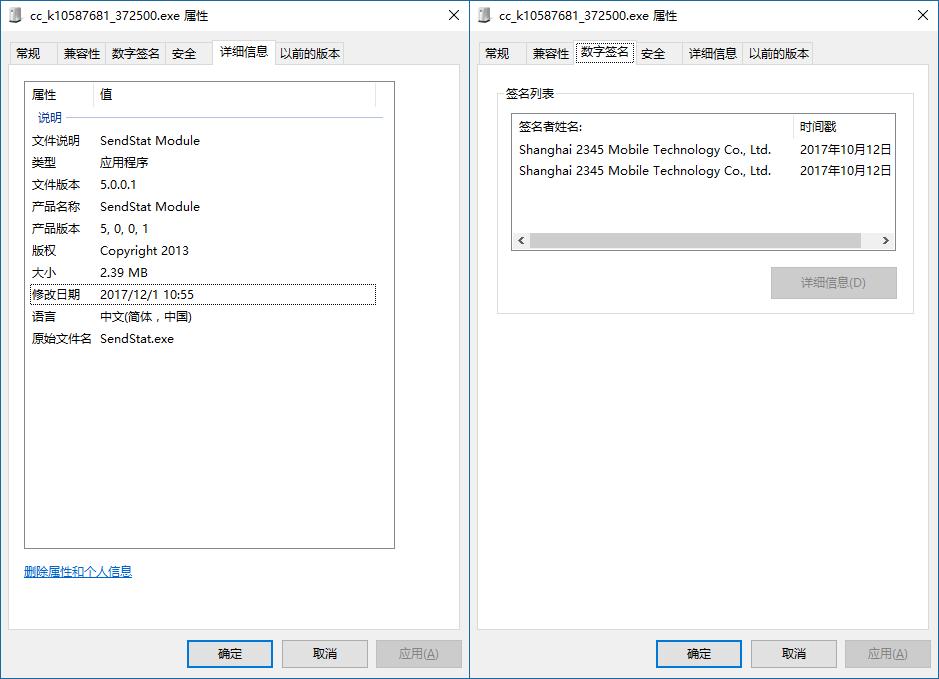 2345联盟通过流氓软件推广向用户捆绑挖矿工具