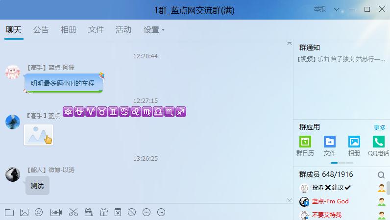 腾讯正在为QQ桌面版设计和开发全新的UI界面