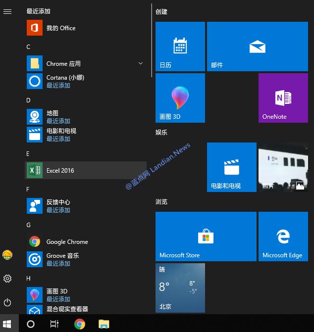 新版Windows 10开始菜单整合中英文首字母进行排列