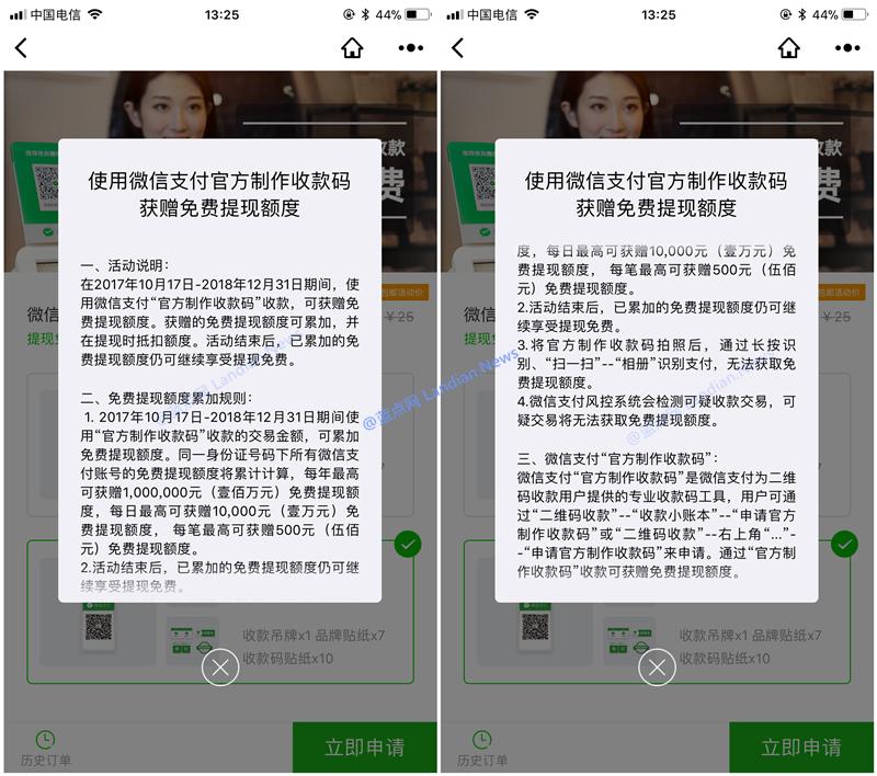 如何申请微信支付实体收款码吊牌获得免费提现