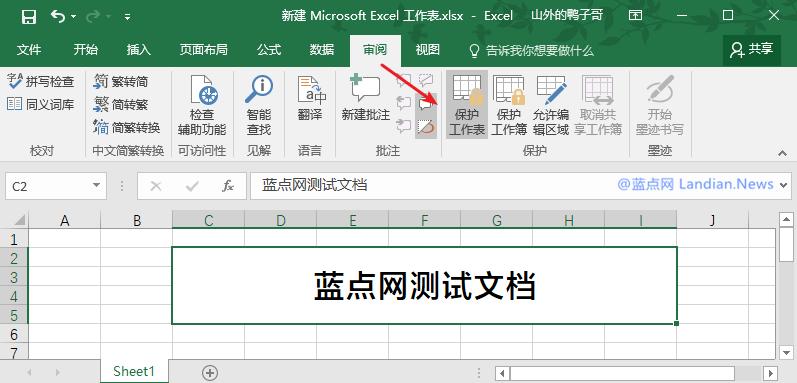 善用Excel内置加密功能保护文档不被他人查看
