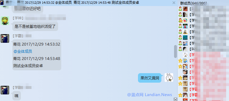 Android QQ惊现允许非管理员直接艾特全体的漏洞