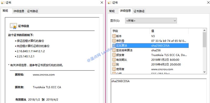 网站和服务器部署ECC/RSA双加密证书的基本流程