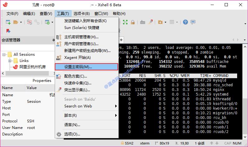 终端连接工具XShell 6 Beta正在测试全新UI界面