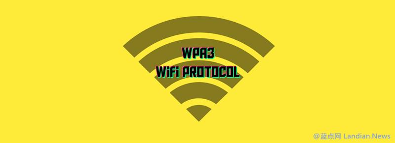 WiFi联盟开始认证支持WPA3无线网络安全协议的设备