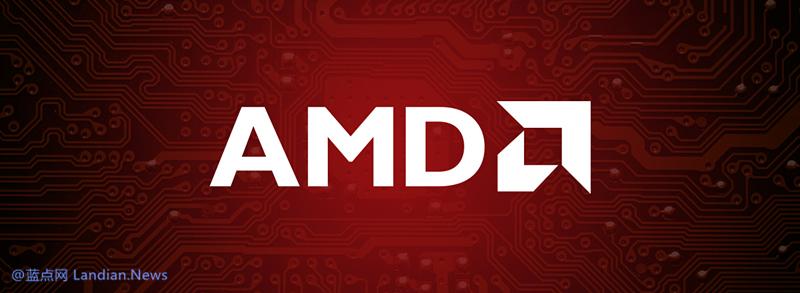 微软开始暂停推送AMD处理器的漏洞修复更新