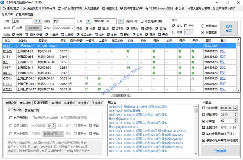 全功能挂机自动抢票软件12306分流抢票助手介绍