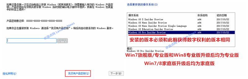 如何使用Windows 10关联的数字权利激活新的电脑