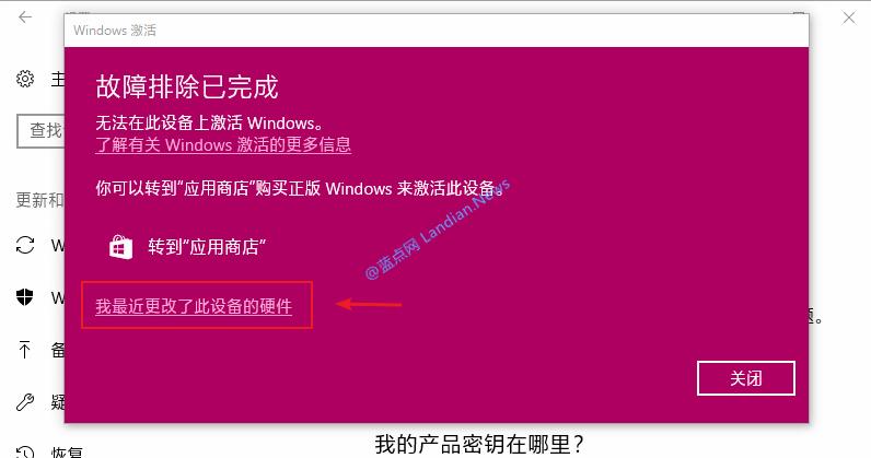 微软已修复激活服务器 附Windows 10重新激活教程