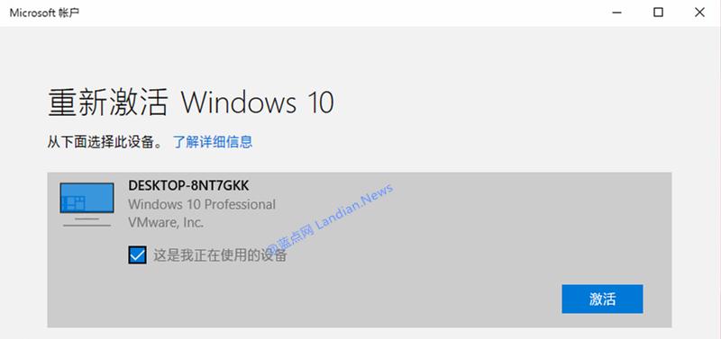 微软似乎已修复激活服务器 Windows 10已可重新激活