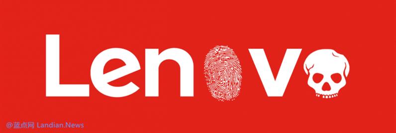 联想发布新版指纹管理器修复被发现的高危安全漏洞