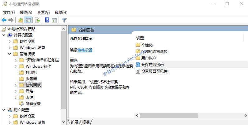 如何删除Windows 10设置应用的文字或视频操作提示