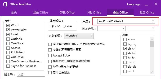 全网首发:Microsoft Office 2019 早期预览版下载