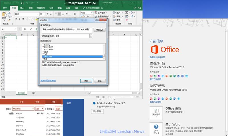 Microsoft Office 365最新版现已整合2019预览版功能
