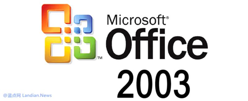 微软下月起结束对Microsoft Office 2003版兼容包的支持
