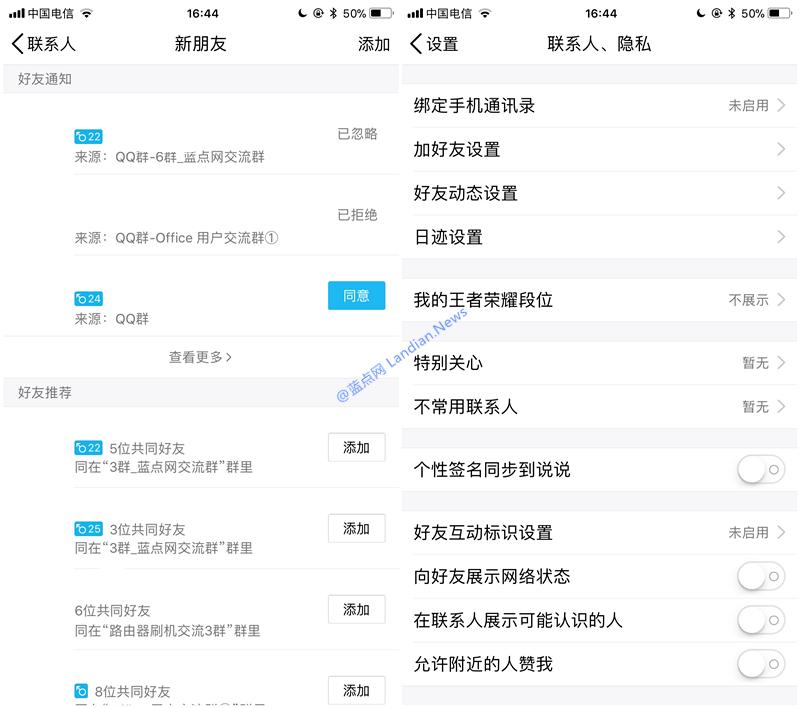 简单步骤教你彻底禁用QQ移动版的好友推荐功能