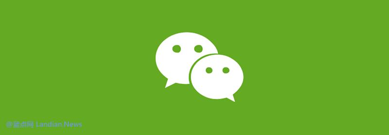 微信公众平台已发布GDPR隐私保护条例的新措施