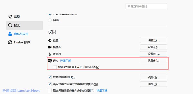 火狐浏览器v59正式版开始拦截部分网站滥用通知功能