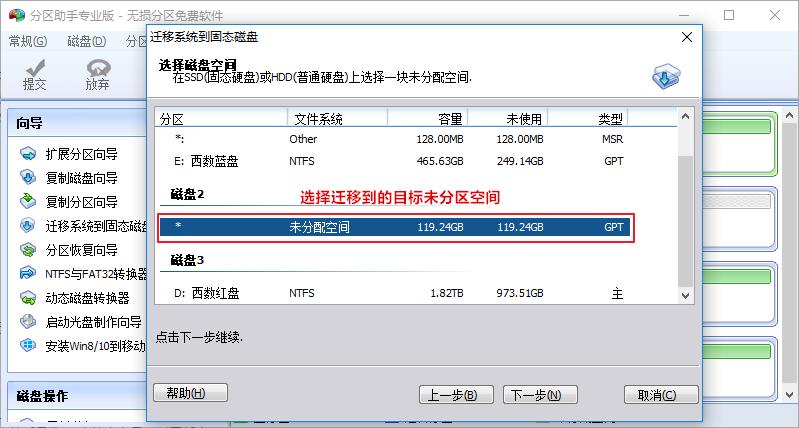 [图文教程]使用分区助手将系统盘无损迁移至固态硬盘