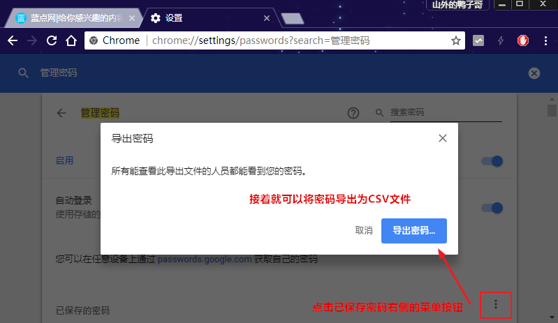 如何批量导出谷歌浏览器保存的网站账号密码数据