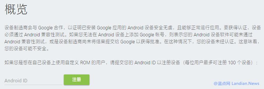 谷歌将禁止未经验证的安卓设备运行谷歌系列应用