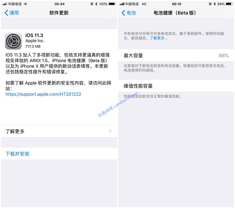 iOS 11.3正式版发布 降频管理和支持部分公交卡