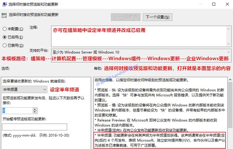 如何禁止系统自动更新到Windows 10 Version 1809版